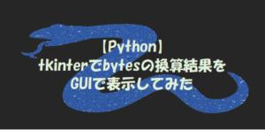python tinker bytes換算
