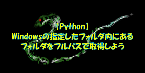 Pythonのlistdir,os.path.join等の検証