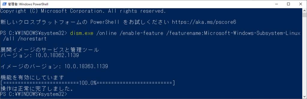 Linux用Windowsサブシステムの有効化