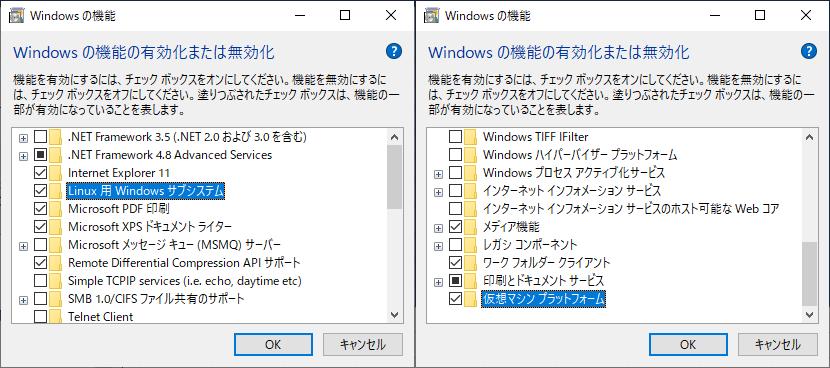 Windowsの機能の有効化または無効化画面