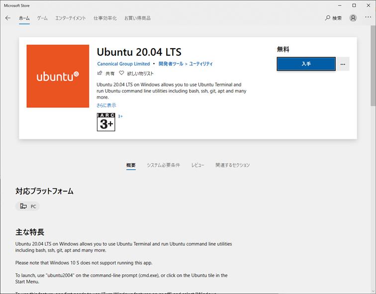 Ubuntuのインストール1