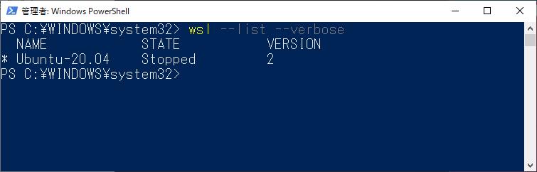 wsl コマンド WSL バージョン確認