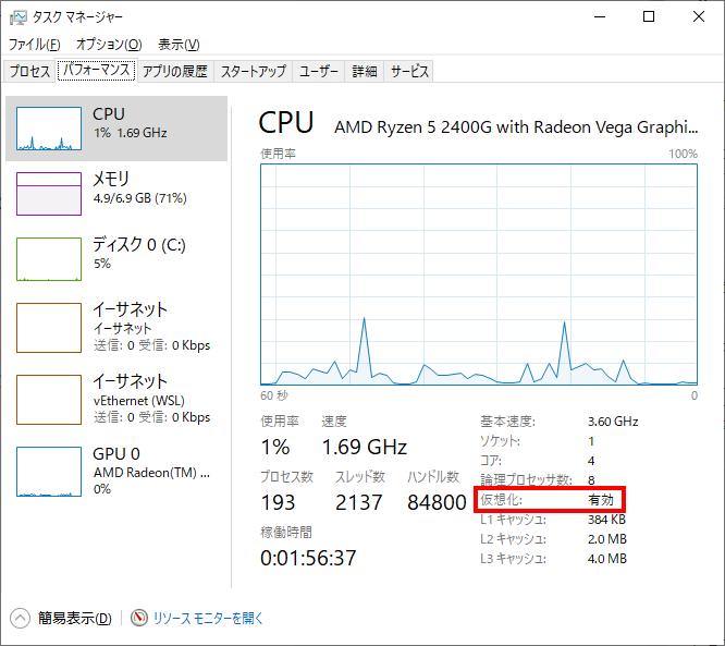 CPU 仮想化設定の確認