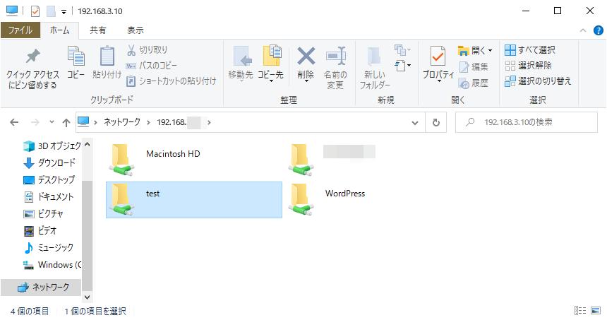 Windows10でのMacBookで共有したフォルダへアクセス