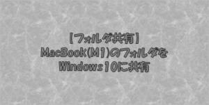 【フォルダ共有】MacBook(M1)のフォルダをWindows10に共有