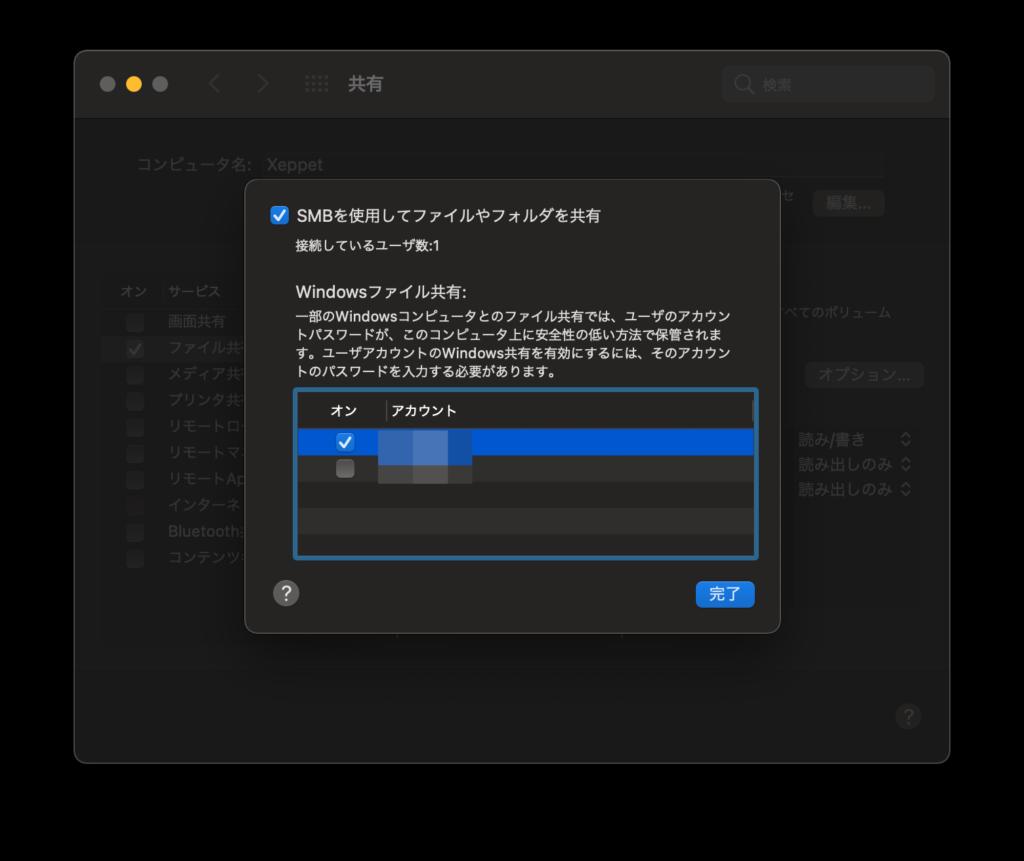 SMBを使用してファイルやフォルダを共有 チェック確認