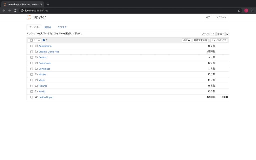 Jupyter-Notebook起動