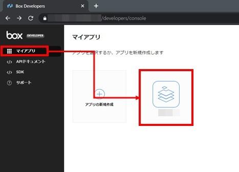 Box Developers マイアプリ 選択