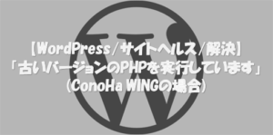 wordpress php verup conoha wing