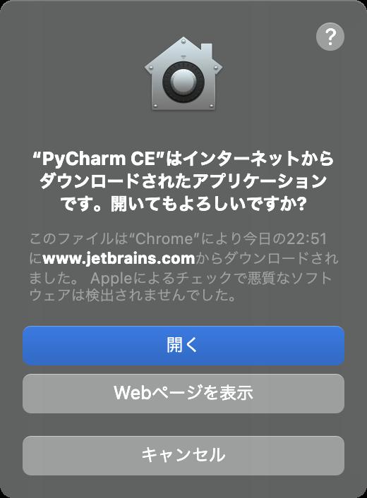 """""""PyCaharm CE""""はインターネットからダウンロードされたアプリケーションです。開いてもよろしいですか?"""