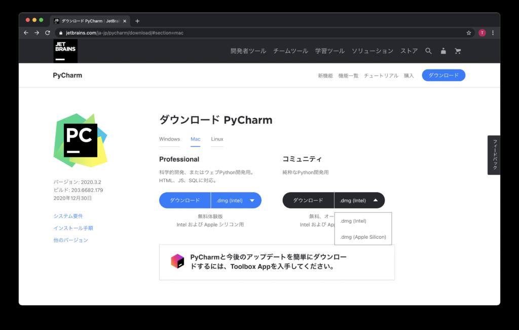 PyCharmダウンロード Apple Silicon