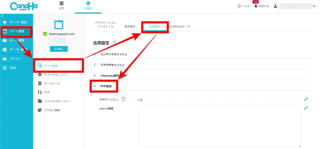 ConoHa WING コントロールパネル PHP設定