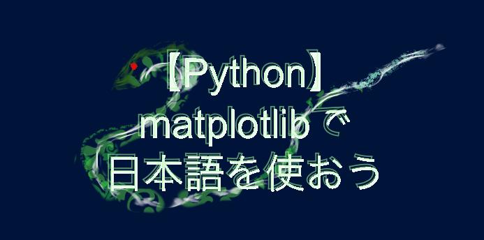 Python matplotlib 日本語