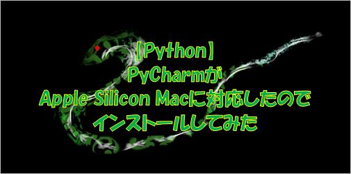 【Python】PyCharmがApple Silicon Macに対応したのでインストールしてみた
