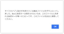 JSONファイルのダウンロード