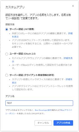 Box Developers Console カスタムアプリ