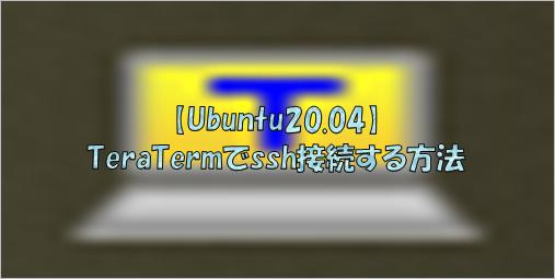 TeraTermでssh接続する方法