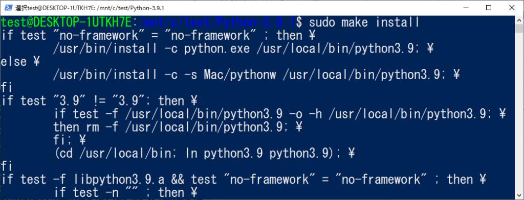 python3.9.1のインストール make install