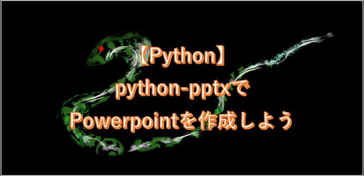 python-pptxでPowerpointを作成