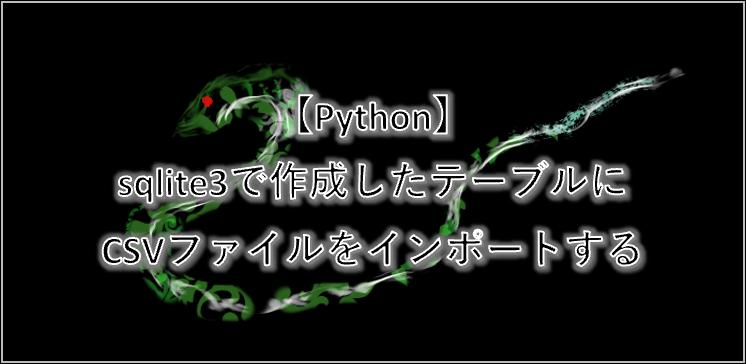 sqlite3 CSVファイル インポート