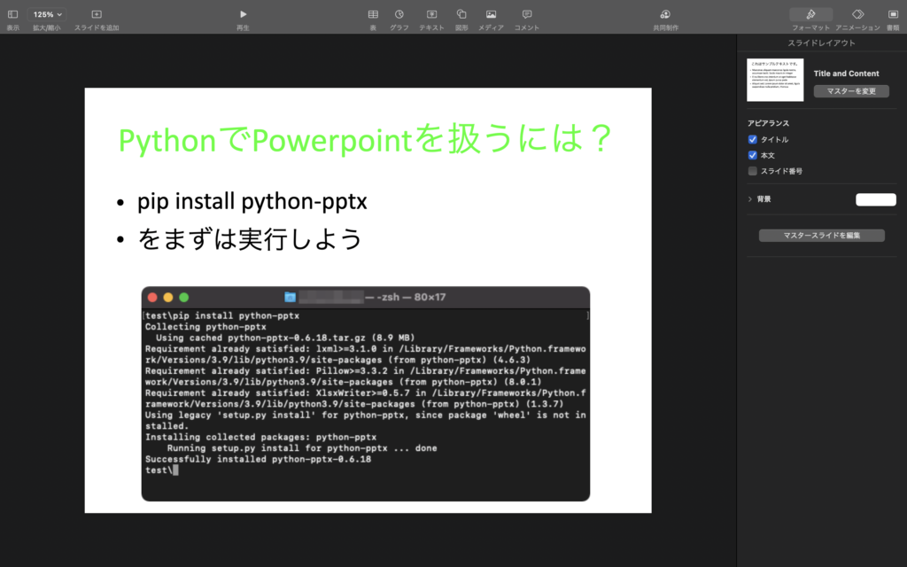 python-pptx 文字 色 変更 画像 挿入 位置 指定
