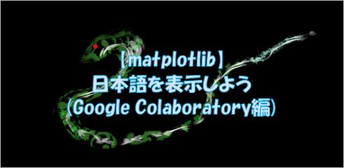 【matplotlib】日本語を表示しよう(Google Colaboratory編)