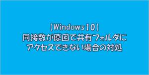 【Windows10】同接数が原因で共有フォルダにアクセスできない場合の対処