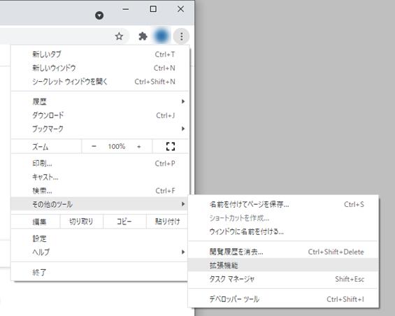 拡張機能の設定を変更するためのページを開く