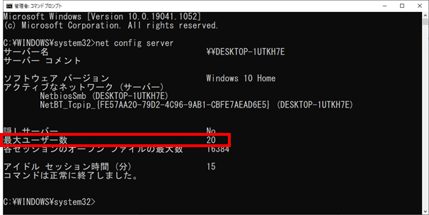 net config serverコマンドでの最大ユーザー数確認
