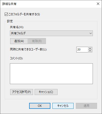 同時に共有できるユーザー数の確認