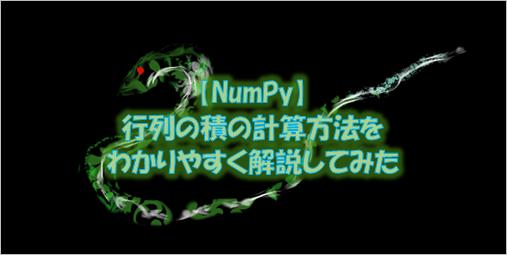 【NumPy】行列の積の計算方法をわかりやすく解説してみた