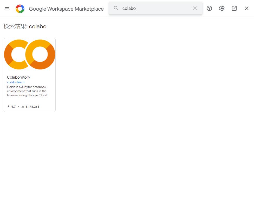 検索ボックスで[Colabo]を入力しEnterを押下し、表示されたColaboratoryをクリックします。