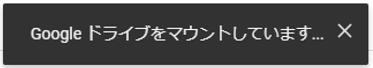 Google ドライブをマウントしています。