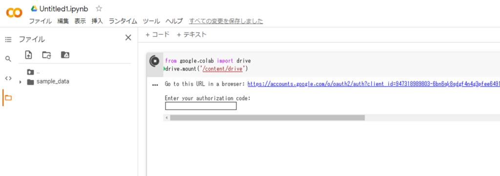 from google.colab import driveでGoogleドライブをマウント