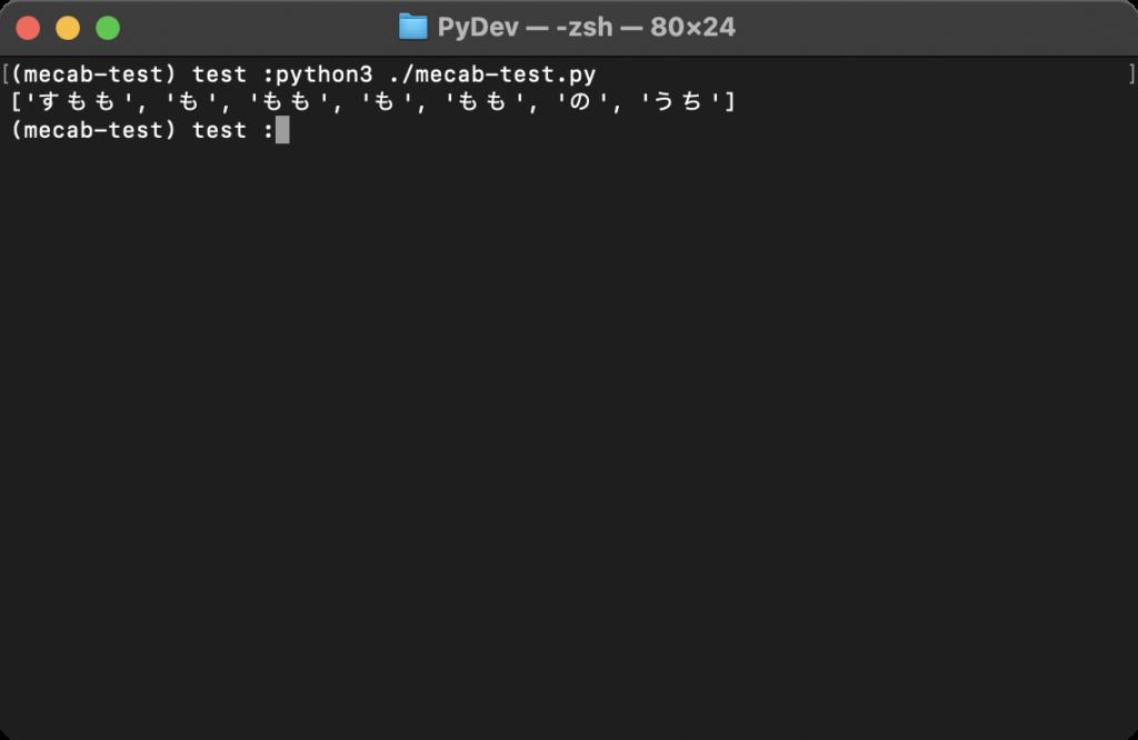 mecab-pythonのテスト