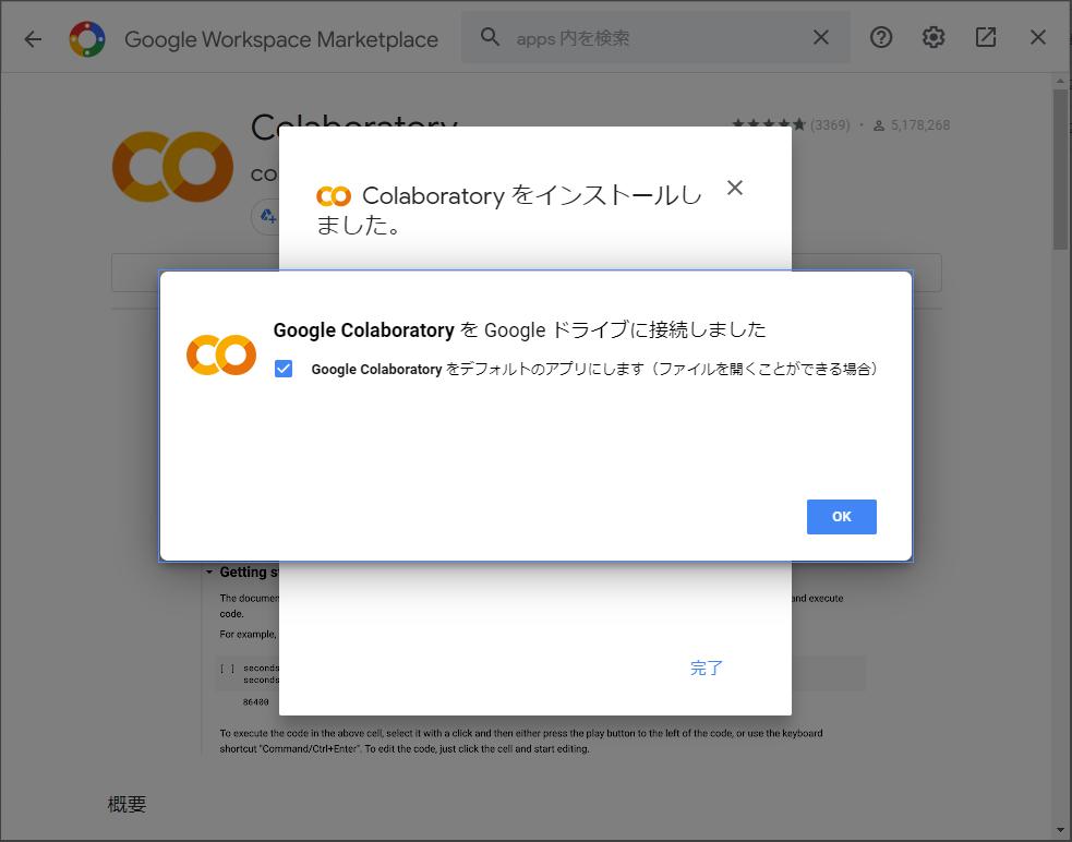 アカウント認証画面が表示されるのでColaboratoryをインストールしたいアカウントを選択すると 以下画面のようにColaboをインストールできた旨のメッセージが表示されます。