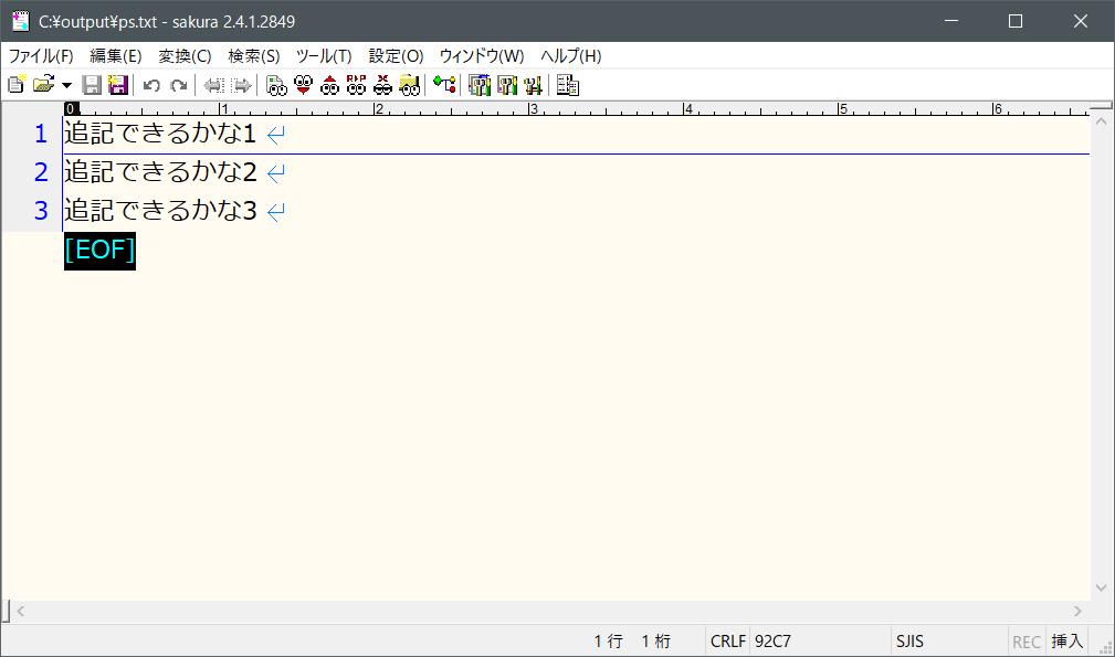 実行結果がファイルに追記されながら出力されている