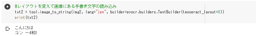 pyocrで手書き文字をtesseract_layoutの値を変えて出力